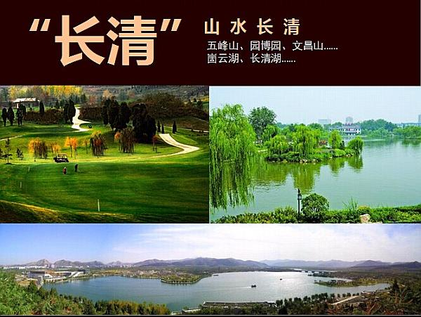 济南市长清区中心综合体项目融资2.5亿[项目编号:XM291]