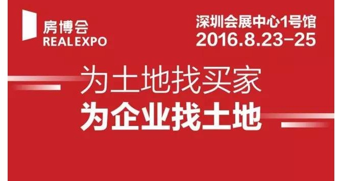 2016房博会风云将起,8月23日隆重开幕