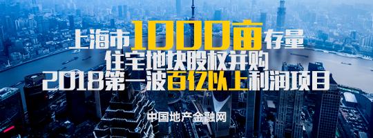 上海市1000亩存量住宅地块股权并购
