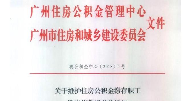 广州公积金贷款要求7天内放款,银行违规或被取消承办资格