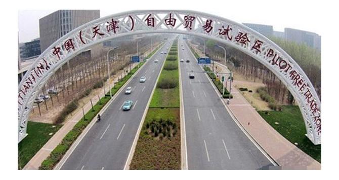 国务院:深化天津自贸区改革,建设京津冀协同发展示范区