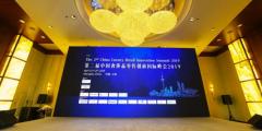 中国奢侈品零售创新国际峰会召开,崔佧(TRECA)谈消费者理念重塑
