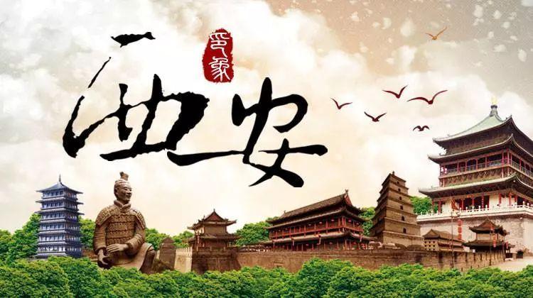 陕西省西安市几千亩CBD开发项目12亿额度寻找合作的机构资金[项目编号:XM2506]