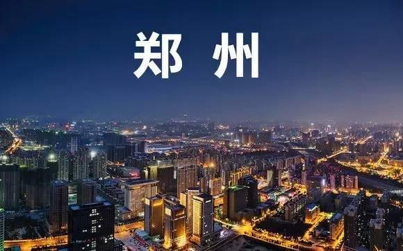 某上市地产百强房企河南省郑州市大型住宅项目融资4亿元