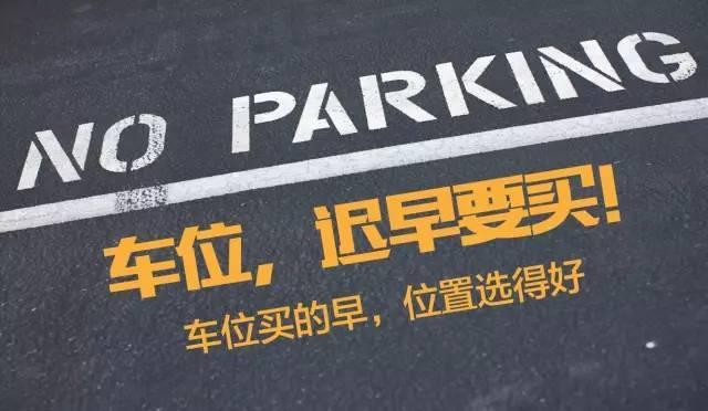 北京市主城区4000个车位投资收购寻合作方(客户提问新补充)[项目编号:XM2607]